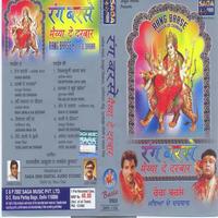 Rang Barse Maiya De Darbar Song Cover