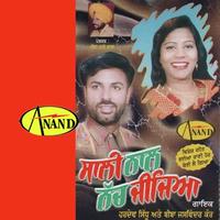 Sali Naal Nach Jijiya Song Cover