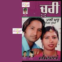 Choori Song Cover