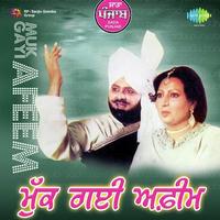 Sada Punjab - Muk Gai Affem Song Cover