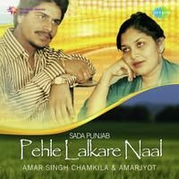 Sada Punjab - Pehle Lalkare Naal Song Cover