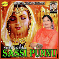 Sassi Punnu Song Cover